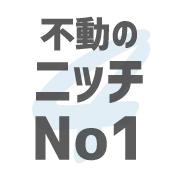 不動のニッチNo1