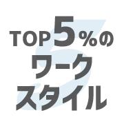 TOP5%のワークスタイル